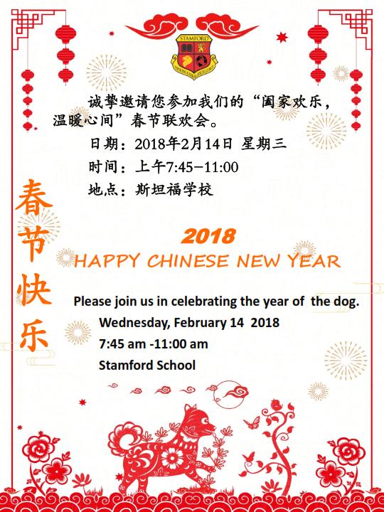 CNY Invitation_001